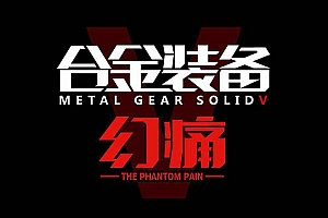 合金装备5:幻痛(MGSV: The Phantom Pain)v1.15+全DLC中文免安装硬盘版+修改器