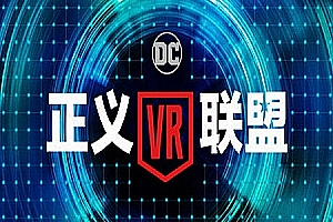 [SteamVR]正义联盟VR:完整体验(justice-league-vr-the-complete-experience)VR游戏下载