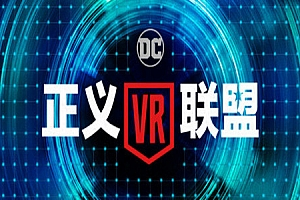 [SteamVR]正义联盟VR:完整体验(justice-league-vr-the-complete-experience)VR游戏下载缩略图